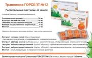 Шахтинск: Траволюкс Горсепт  №12 - растительные пастилки от кашля
