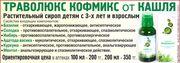 Шахтинск: Траволюкс Кофмикс - растительный сироп от кашля детям с 3-х  лет и взрослым.