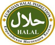 Сертификация Халяль